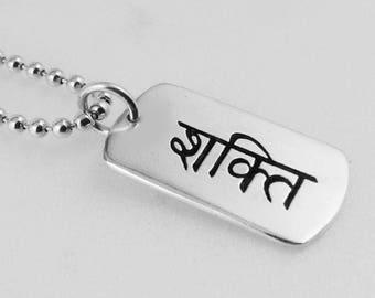 Sterling Shakti, Sacred Force, Power, Energy Sanskrit Dog Tag Necklace by donnaodesigns