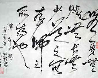 CHINESE CALLIGRAPHY -- WHERE there is the  doctrine,  there is my teacher