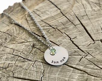 Woman of Valor - Eshet Chayil - Hebrew Necklace - Proverbs 31 Woman
