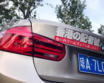 汽车贴纸 Car Stickers