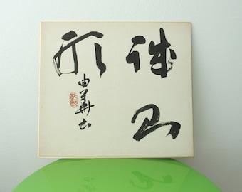 Handwritten Kanji Picture Japanese Home Decor Vintage Chic