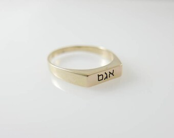 Gold Hebrew name ring. Personalized Hebrew ring. Word ring. Name gold ring. Hebrew gold ring.  Hebrew name. initial ring