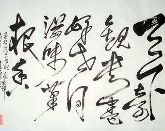 CHINESE CALLIGRAPHY -- BOOKS are the best of  wonders under heaven