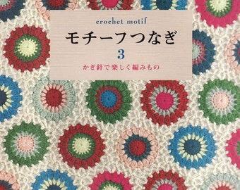 211. Ebook Crochet motif Japonese craft book Crochet motif pattern