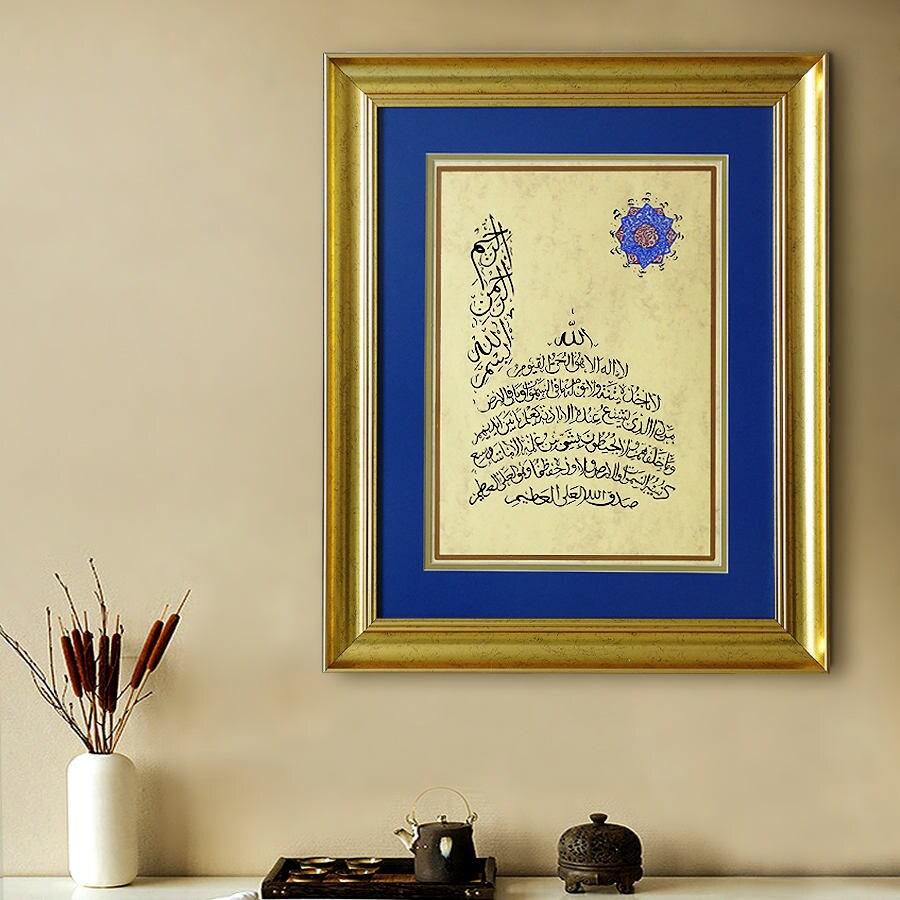 Islamic Calligraphy Ayat al Kursi Quran Wall Art Arabic