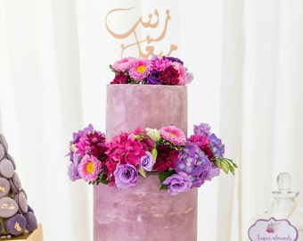 Wedding cake topper   custom arabic names   personalized cake topper   gold pearlescent