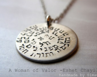 A Woman of Valor - Eshet Chayil -Song of Songs - Stamped By Simag