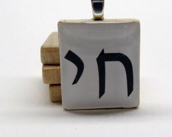 Hebrew Scrabble tile - Chai - Life - black on white