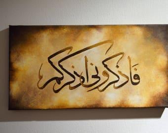 Arabic Islamic Calligraphy Art - فاذكروني اذكركم