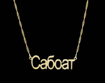 Custom Name Necklace - Nameplate Necklace - Personalized Name Necklace - Gold Name Necklace - Personalized Jewelry - Personalized Gift - BFF
