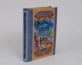 Thousand and One Nights (Tales of Scheherazade )