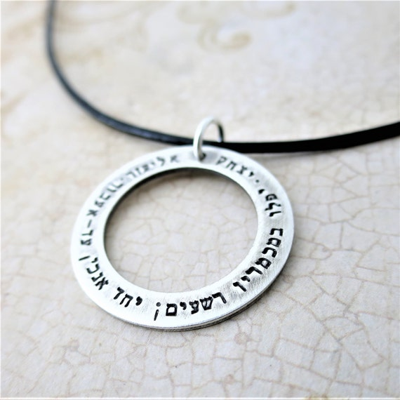 Hebrew Necklace | Custom Hebrew Jewelry | Judaica | Personalized Necklace | Men's Necklace | Rustic Necklace | Leather Cord | Masculine