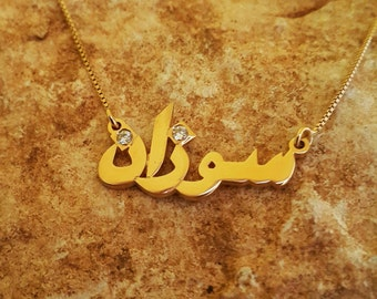 Gold Name Necklace / My name in Farsi necklace / Necklace with Arabic name / Solid 14k Gold Arabic name necklace with birthstones /