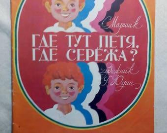 Marshak. Where Petya Where Seryozha ? Children's Picture book in Russian 1985 Soviet USSR illustrated by Yudin