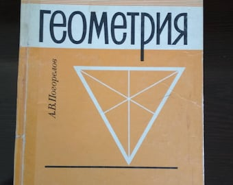 Geometry of grade 7-11 for high school. A.Pogorelov-the book of the USSR in 1993.