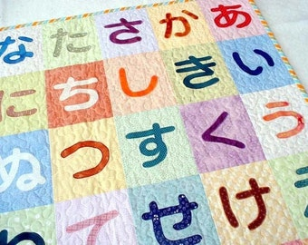 Pattern - Japanese alphabet  Quilt