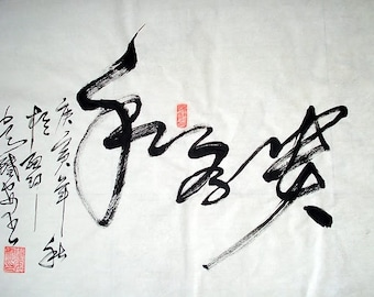 CHINESE CALLIGRAPHY -  HARMONY is the most valuable