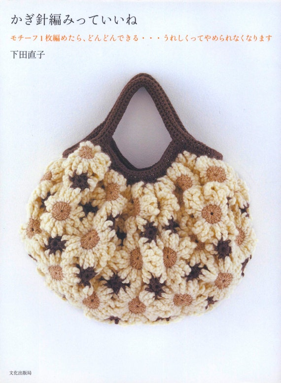 Crochet motifs and items japanese crochet book crochet patterns crochet motifs and items japanese crochet book crochet patterns for bags shawls mufflers applique crochet jewelry motifs code 195 from publicscrutiny Image collections