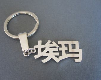 Personalized Chinese Name Keychain - 3 Colors - Chinese Writing - Custom Name Gift - Custom Keychain - Gift for Him - Gift for Men
