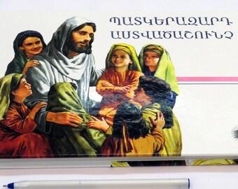 Armenian Bible for Children Kids Մանկական Աստվածաշունչ