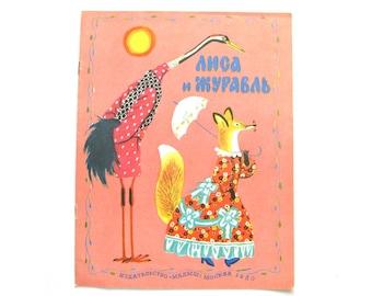 Fox and crane, Russian folk tale, Russian folklore, Soviet Vintage Book, 1988, 80s