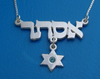 Star of David Necklace Name Necklace White Gold Hebrew Name Necklace Bat Mitzvah Gift אסתר Name Necklace Madonna Necklace Hebrew Necklace