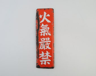 """Japanese vintage Small Enamel Sign, """"Flammable Material Keep Fire Away"""""""
