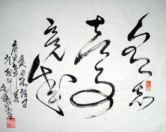 CHINESE CALLIGRAPHY- Where There Is A Will, There Is A Way