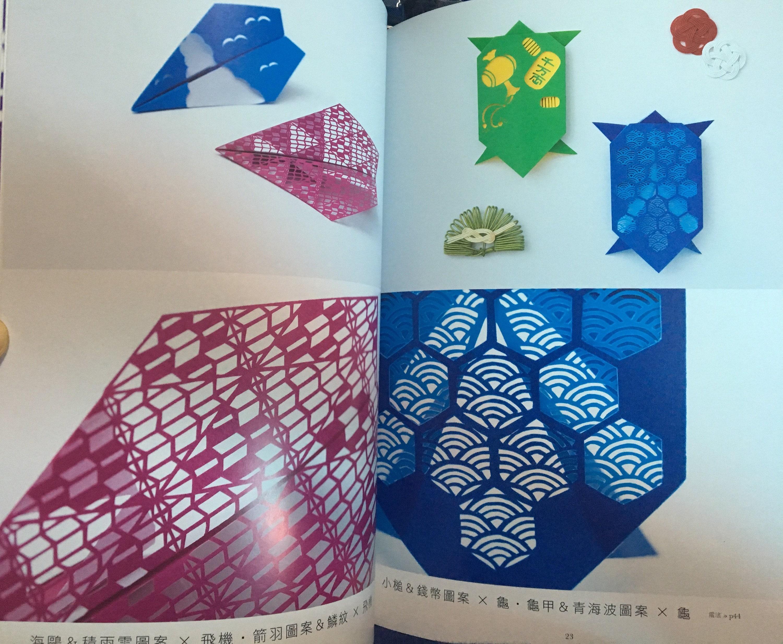3 dimensional cut paper art by hama naofumi japanese craft book in