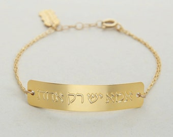 There's Only One Mother Bracelet, Jewish Mother Bracelet, Hebrew Bracelet, Jewish Bracelet, Mothers day gift, Hebrew jewelry, Jewish Mom