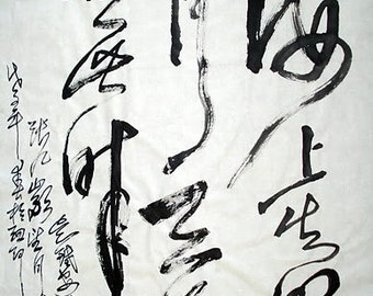 CHINESE CALLIGRAPHY ---  The moon over the sea