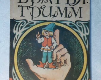 Brothers Grimm. Fairy tales. Children's Book in Russian 1991