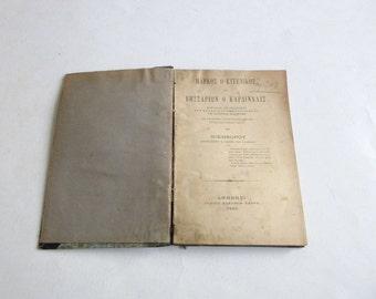 1893 Μάρκος ο Ευγενικός και Βησσαρίων ο Καρδινάλις, Νικηφόρος, Αθήνησι τύποις αδελφών Περρή