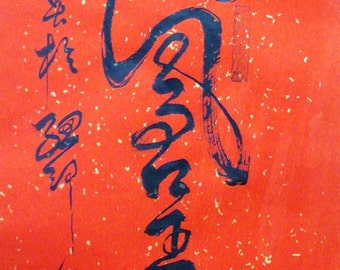 CHINESE CALLIGRAPHY--  The dragon and phoenix bring  auspiciousness and prosperity