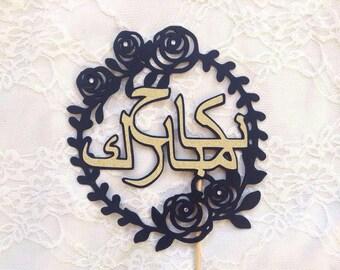 Nikkah Mubarak Arabic Wedding Cake Topper - Gold Silver Wreath Glitter - Mabrook Cake Topper Nikah Walimah Muslim Islamic Floral Marriage
