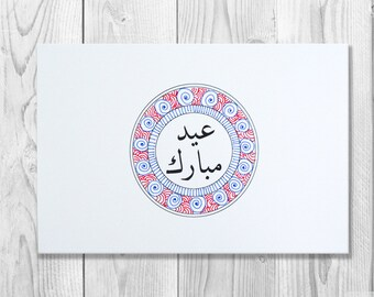 Hand Drawn Eid Mubarak Card - Eid Greeting Card - Happy Eid - Islamic Cards - Muslim Cards - Islamic Greetings