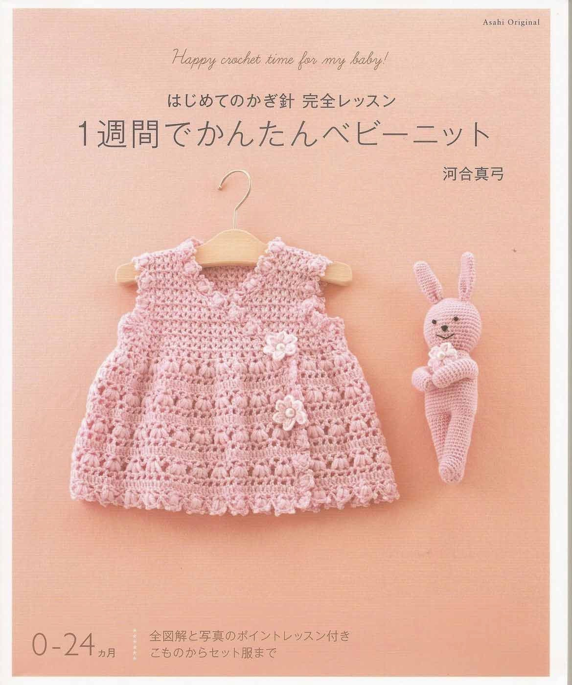 Baby crochet pattern baby crochet dress baby crochet toys zoom biocorpaavc Gallery