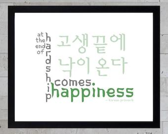 Printable Art - Korean Proverb
