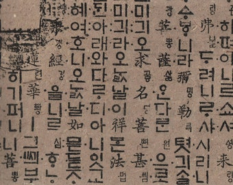Korean character mulberry paper (hanji 한지) hangeul - 2 sheets