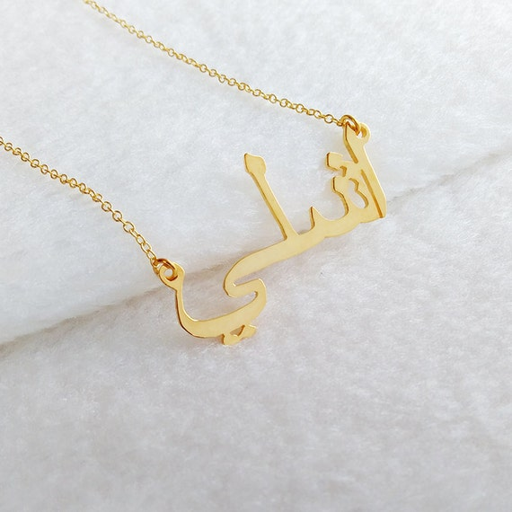 Gold Arabic Name NecklacePersonalized Islam necklaceCustom