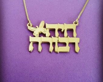 Hebrew Necklace Two Hebrew Names 14k Gold Hebrew Name Necklace Hanukkah Gift Israeli Jewelry Bat Mitzvah Gift Hebrew Nameplate Necklace Gold