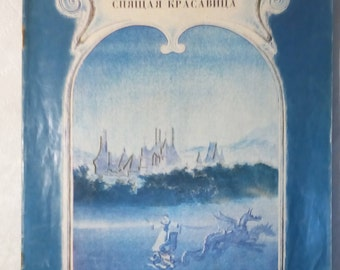 Charles Perrault. Sleeping Beauty. Children's picture book in Russian  1981 illustrated by Reypolsky