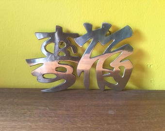 Vintage Brass Asian Letter Trivets Wall Hangings