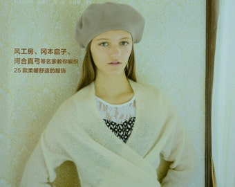 Soft Knit Woman Wear of Mohair & Alpaca Yarns - Japanese Craft Book (In Chinese)