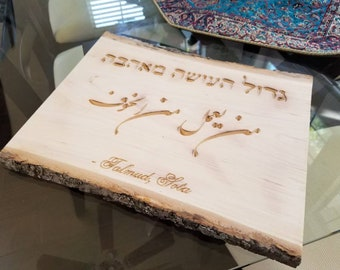 Custom Name Sign. Wedding Gift. Anniversary Gift. Housewarming Gift. Personalized Sign. Quote Sign, hebrew, Arabic,  English, Persian, farsi