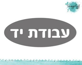 Hand Made Die Cuts Hebrew Die Cuts Handmade Jewish die cut avodat yad Die Cuts