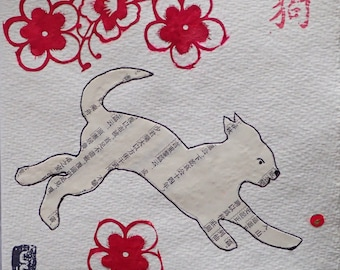 Chinese Year of the Dog greeting card #12