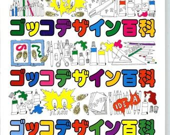 Print Gocco Design ENCYCLOPEDIA ~ NOW as an E-Book!