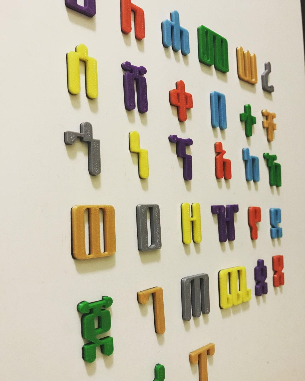 Amharic Fidel Alphabet Magnets Ha Hu Alphabet Magnets
