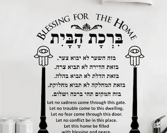 HEBREW HOME BLESSING, Blessing for the Home, Bedroom, Living Room Wall Decor Decal, Lettering, Hebrew, Custom Size Colour, Removable Vinyl